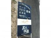 珈琲蔵人 珈蔵(こーひーくろうど かくら) 東海店