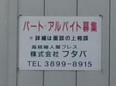 (株)フタバ