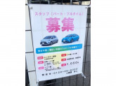トヨタレンタカー/トヨタレンタリース大阪 新金岡店