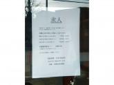 産経新聞久寿川販売所