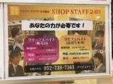 Perfect Suit Factory アピタ千代田橋店