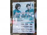 セブン‐イレブン 横浜戸塚平戸東海道店
