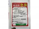 ヘアサロンイレブン 箱崎宮前店
