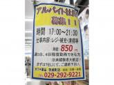 カワチ薬品 茨城町店