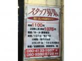 武骨家 恵比寿店