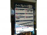 BOOKOFF(ブックオフ) 東久留米前沢店