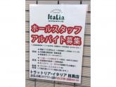 TRATTORIA Italia(トラットリア・イタリア) 目黒店