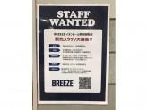 BREEZE(ブリーズ) イオンモール堺鉄砲町店