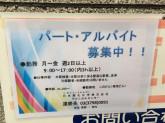 日本滌化化学株式会社 テクニカルセンター
