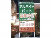 コメダ珈琲 和合店