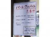 セブン-イレブン 神戸長田神社前店