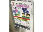 セブン-イレブン ハートインJR北新地駅東改札口店