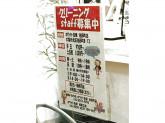 クリーニング ホワイト急便 池田町店