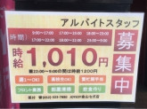 カラオケ JOYJOY 金山セガ店