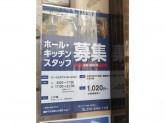P-KUN CAFE(ピーくんカフェ)