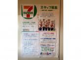 セブン-イレブン 札幌北郷1丁目店
