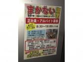 ヒロキ 蒲田西口店