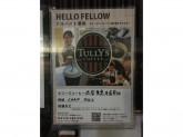 タリーズコーヒー 渋谷東急本店前店