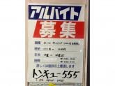 七輪焼肉トンキュー555