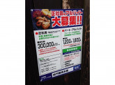 鳴門鯛焼本舗 高田馬場店