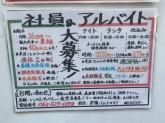 ほほほの北海道 海鮮ばる 石狩魚之助