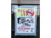 ヤクルト 東京ヤクルト販売 江戸川事業所鹿骨センター
