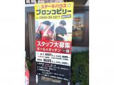 ブロンコビリー 豊田元宮店