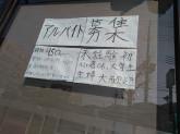 台湾料理 豊源 相生店