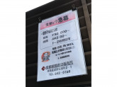 京都新聞墨染販売所