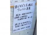 あじむどり 京橋店