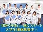 関西個別指導学院◆ベネッセグループ◆枚方教室