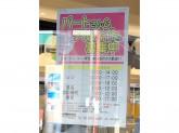 MON MARCHE(モンマルシェ) 西武庫本店