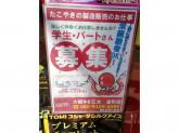 大阪やき三太 金町店