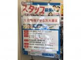 ドラッグユタカ 岩倉店