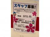 クリーニング ルビー イオン新茨木店