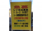 業務スーパー 泉大津店