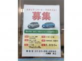 トヨタレンタカー 泉大津駅前店