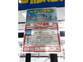 ヤマダ電機 テックランド福知山店