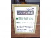 メンズヘアーサロン HotNaps 尼崎店