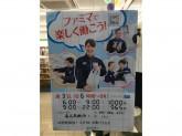 ファミリーマート 高石高師浜店