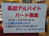 洋菓子工房エトワール