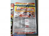 MEGAドン・キホーテUNY豊田元町店