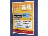 FLET'S(フレッツ) 関目店