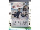 ファミリーマート 仙川駅前店