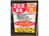 ソフトバンク 七隈