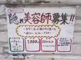 Fast Color(ファストカラー) JR尼崎店