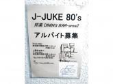 J-JUKE80's 邦楽Dining Bar Area-2