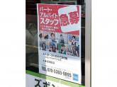 クリーニンググッド 仙川北店