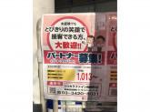 ココカラファイン薬局 桜新町店