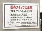 Lu fufu(ルフフ) エアポートウォーク名古屋店
